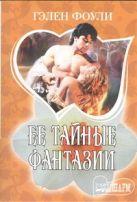 Фоули Г. - Ее тайные фантазии' обложка книги