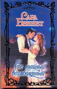 Беннет С. - Ее тайный возлюбленный обложка книги