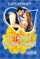 Беннет С. - Ее тайный возлюбленный' обложка книги