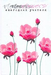 - Ежегодник учителя (Арт. 47342) обложка книги