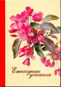 - Ежегодник учителя (Арт. 48358) обложка книги