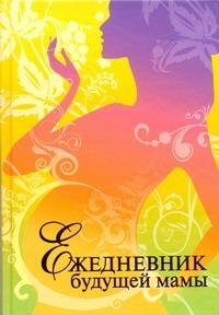 Фадеева В.В. - Ежедневник будущей мамы обложка книги