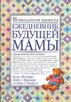 Эйзенберг А. - Ежедневник будущей мамы обложка книги