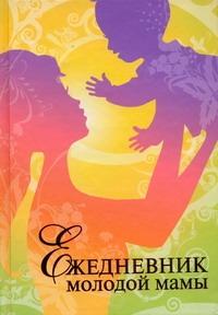 Фадеева В.В. - Ежедневник молодой мамы обложка книги