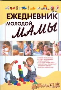 Якушева М.Н. - Ежедневник молодой мамы обложка книги