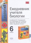Третьяков П.В. - Ежедневник учителя биологии. 6 класс обложка книги