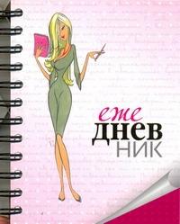 Ежедневник! арт.47340 Столяров С.Н.
