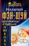 Левшинов А.А. - ЕЗ:Фэн-шуй.Любовь н обложка книги