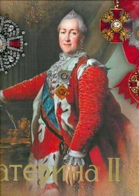 Екатерина II обложка книги