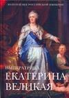 Екатерина II Великая Вольпе М.Л.