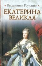 Роундинг Вирджиния - Екатерина Великая' обложка книги
