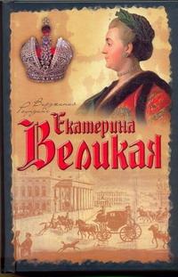 Роундинг Вирджиния - Екатерина Великая обложка книги