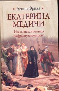 Екатерина Медичи обложка книги