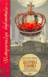 Йена Д. - Екатерина Павловна: великая княжна-королева Вюртемберга обложка книги