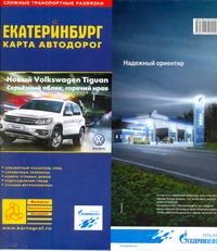 - Екатеринбург. Карта автодорог обложка книги