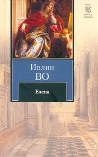 Елена Во И.