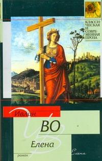 Во И. - Елена обложка книги