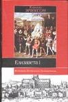 Елизавета I обложка книги