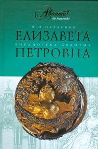 Павленко Н.И. - Елизавета Петровна обложка книги