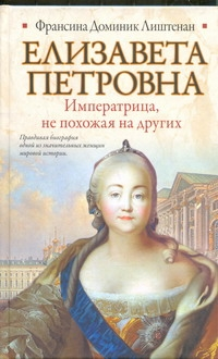 Елизавета Петровна. Императрица, не похожая на других обложка книги