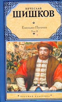 Емельян Пугачев. Историческое повествование. В 2 т. Т. II. [ Кн. 2, ч. 2-3, Кн. Шишков В.Я.