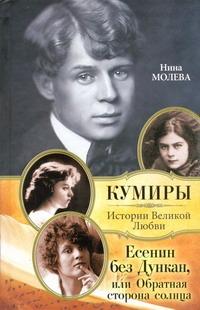 Молева Н.М. - Есенин без Дункан, или Обратная сторона солнца обложка книги