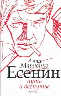 Марченко Алла - Есенин. Путь и беспутье обложка книги