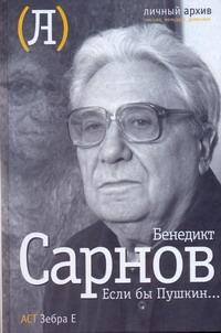 Сарнов Б.М. - Если бы Пушкин… обложка книги