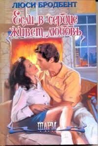 Если в сердце живет любовь обложка книги
