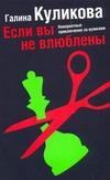 Куликова Г.М. - Если вы не влюблены обложка книги