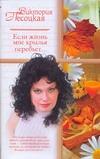 Песоцкая Виктория - Если жизнь мне крылья перебьет… обложка книги
