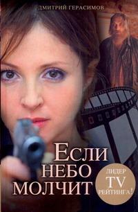 Герасимов Д.Г. - Если небо молчит обложка книги