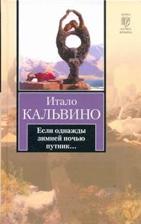 Если однажды зимней ночью путник... обложка книги