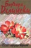 Делински Б. - Если сердце верит обложка книги