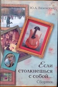 Вяземский Ю.П. - Если столкнешься с собой... обложка книги
