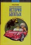 Коннифф Р. - Естественная история богатых обложка книги