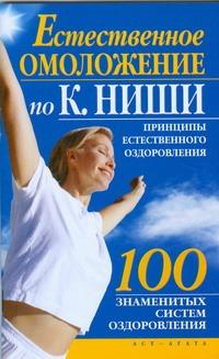 Бах Б. - Естественное омоложение по К. Ниши обложка книги