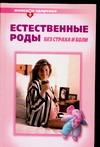 Романова Е.А. - Естественные роды без страха и боли обложка книги