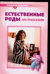 Естественные роды без страха и боли Романова Е.А.