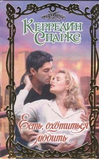 Спаркс Керрелин - Есть, охотиться, любить обложка книги