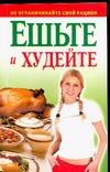 Смирнова Л. - Ешьте и худейте обложка книги