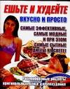 - Ешьте и худейте обложка книги