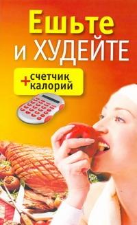 Адамчик В.В. - Ешьте и худейте + счетчик калорий обложка книги