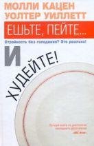 Кацен Молли - Ешьте, пейте... и худейте!' обложка книги
