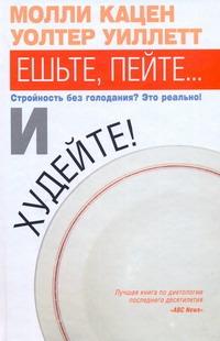 Кацен Молли - Ешьте, пейте... и худейте! обложка книги