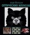Сикл Э. - Еще больше оптических иллюзий обложка книги