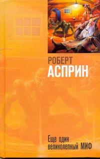 Асприн Р. - Еще один великолепный МИФ обложка книги