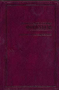Филатов Л. А. - Еще раз о голом короле обложка книги