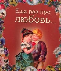 Еще раз про любовь Авилова О.Б.
