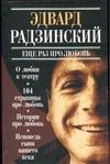 Радзинский Э.С. - Еще раз про любовь обложка книги